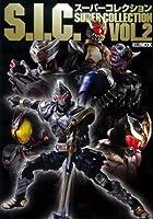 S.I.C.スーパーコレクション 2 (ホビージャパンMOOK (192))