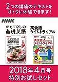 NHK おもてなしの基礎英語 英会話タイムトライアル 特別お試しセット 2018年 4月号 [雑誌] (NHKテキスト)