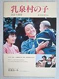 映画パンフレット 乳泉村の子(1991作品) 監督:シェ・チン 出演:ティン・イー