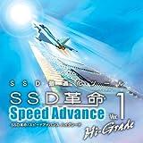SSD革命/SpeedAdvance Ver.1 Hi-Grade Windows7 32/64bit対応版 [ダウンロード]