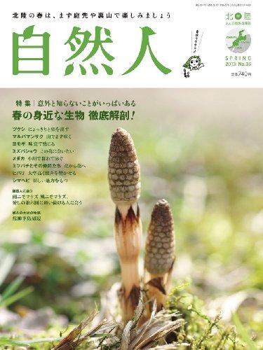 自然人 No.36 2013 春号