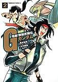 超級! 機動武闘伝Gガンダム (2) (角川コミックス・エース 16-9)