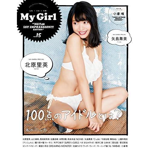 """別冊CD&DLでーた My Girl vol.15""""NGT48 1ST IMPRESSION!!! EDITION"""" (エンターブレインムック)"""