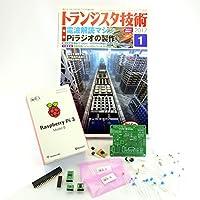 PumpkinPi部品セット+RaspberryPi3+トラ技セット