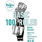 BASIC 100 RULES Spring-Summer 服好きならずっと覚えておきたい100のこと~春と夏 (BIGMANスペシャル LaLaBegin HANDBOOK)