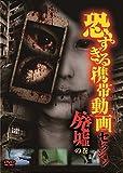 恐すぎる携帯動画セレクション 「廃墟」の巻 [DVD]