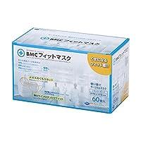 【お徳用 3 セット】 BMC フィットマスク(使い捨て不織布マスク) レギュラーサイズ 60枚入×3セット