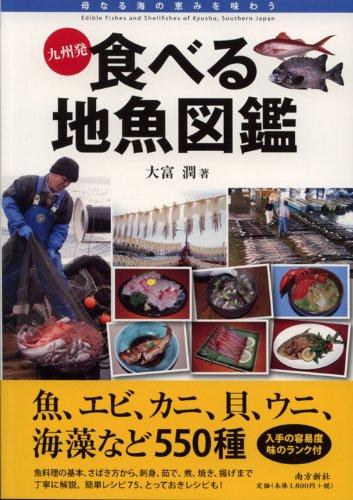 九州発 食べる地魚図鑑の詳細を見る