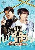 [DVD]推理の女王2~恋の捜査線に進展アリ?!~ DVD-SET2