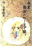 卒業、最後のセーラー服 2 (ヤングチャンピオンコミックス)