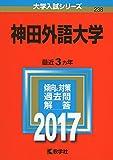 神田外語大学 (2017年版大学入試シリーズ)