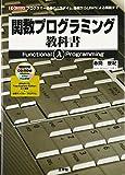 関数プログラミング教科書 (I・O BOOKS)