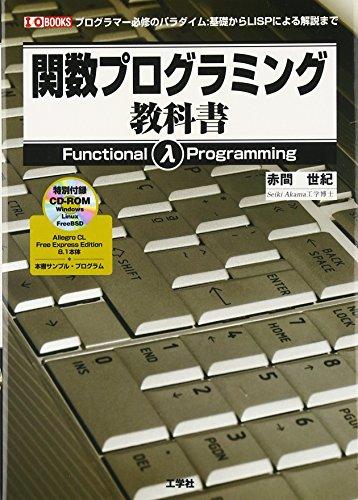 関数プログラミング教科書 (I・O BOOKS)の詳細を見る
