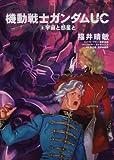 機動戦士ガンダムUC (8)  宇宙と惑星と (角川コミックス・エース 189-9)
