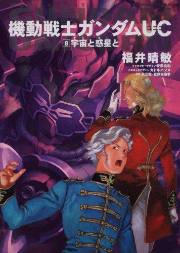 機動戦士ガンダムUC (8)  宇宙と惑星と (角川コミックス・エース 189-9)の詳細を見る