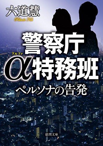 警察庁α特務班 ペルソナの告発 (徳間文庫)