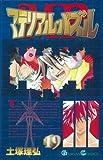 マテリアル・パズル 19 (ガンガンコミックス)