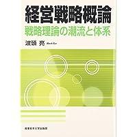 経営戦略概論―戦略理論の潮流と体系
