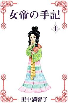 [里中 満智子]の女帝の手記 1巻