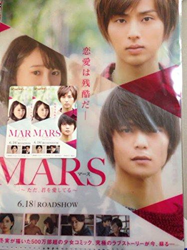 MARS 藤ヶ谷太輔 窪田正孝 クリアファイル Kis-My-Ft2