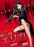 殺し屋 エリカ[DVD]