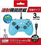 ニンテンドースイッチ用有線コントローラ『バトルパッドターボProSW(ブルー)』 - Switch