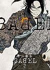 BABEL 第2巻