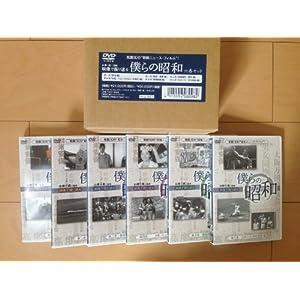 僕らの昭和[六巻セット] [DVD]