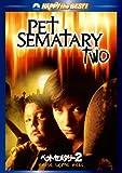 映画に感謝を捧ぐ! 「ペット・セメタリー2」