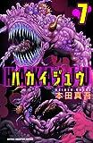 ハカイジュウ 7 (少年チャンピオン・コミックス)