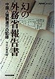 NHKスペシャル 幻の外務省報告書―中国人強制連行の記録