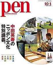 Pen (ペン) 「特集:中田英寿のニッポン文化特別講義。」〈2020年10/1号〉 [雑誌]