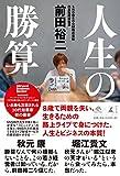 「人生の勝算 (NewsPicks Book)」販売ページヘ