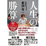 前田 裕二 (著) (57)新品:   ¥ 1,512 35点の新品/中古品を見る: ¥ 1,073より