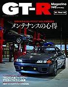 GT-R MAGAZINE(ジーティーア 2019年 05 月号