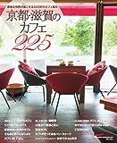 京都・滋賀のカフェ225―素敵な時間が過ごせる225軒のカフェ案内 (Leaf MOOK)