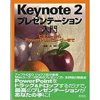 Keynote 2プレゼンテーション入門―ビギナーからPowerPointユーザーまで