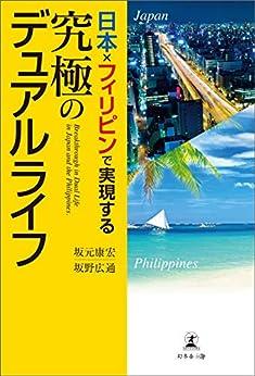 [坂元康宏, 坂野広通]の日本×フィリピンで実現する究極のデュアルライフ