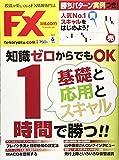 月刊FX攻略.COM(ドットコム) 2018年 06 月号 [雑誌]