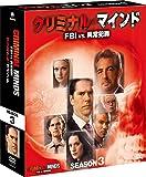 クリミナル・マインド/FBI vs. 異常犯罪 シーズン3 コンパクト BOX [DVD] -