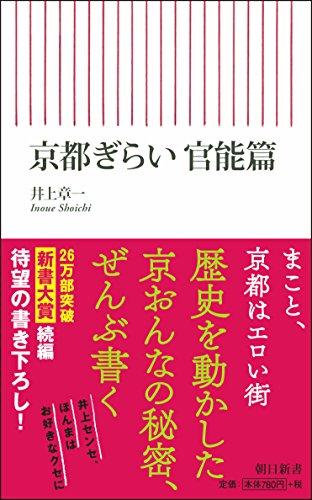 京都ぎらい 官能篇 (朝日新書)の詳細を見る