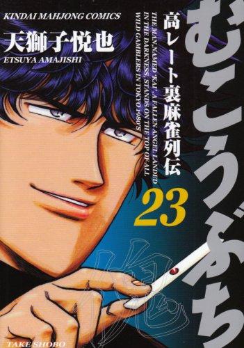 むこうぶち—高レート裏麻雀列伝 (23) (近代麻雀コミックス)