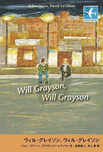 ウィル・グレイソン、ウィル・グレイソン (STAMP BOOKS)の詳細を見る