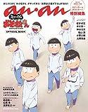 anan特別編集「えいがのおそ松さん」OFFICIAL BOOK(マガジンハウスムック)