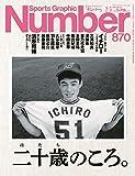Number(ナンバー)870号 二十歳のころ。 (Sports Graphic Number(スポーツ・グラフィック ナンバー))