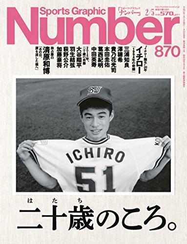 Number(ナンバー)870号 二十歳のころ。 (Sports Graphic Number(スポーツ・グラフィック ナンバー))の詳細を見る