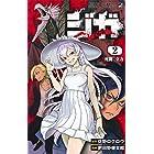 ジガ―ZIGA― 2 (ジャンプコミックス)