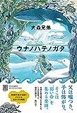 ウナノハテノガタ (単行本) 画像