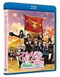 ガールズ&パンツァー 第63回戦車道全国高校生大会 総集編 [Blu-ray]