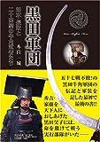 黒田軍団〜如水・長政と二十四騎の牛角武者たち〜
